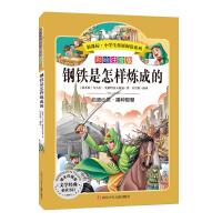 语文新课标 小学生必读丛书 无障碍阅读 彩绘注音版:钢铁是怎样炼成的