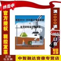 正版包票揭密2014-2015重大事故原因之化学危险品行业事故 2DVD 2015年安全月培训光盘