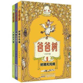安少爸爸树(全3册)大树的天堂+神秘工厂+树精和鸡精套装儿童文学绘本书籍9-12岁童书小学生课外读物刘海栖著