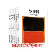 Taschen基础艺术2.0系列共6册:德加+慕夏+透纳+罗斯科+康定斯基+莫迪里阿尼