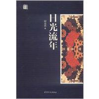 【二手旧书8成新】日光流年 阎连科 天津人民出版社 9787201072326