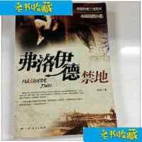 [老书收藏]A137503弗洛伊德禁地(一版一印) /陈渐著 广西人民出