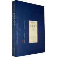 新版家庭藏书-戏曲小说卷-封神演义(上下)