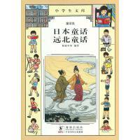 小学生文库015-日本童话 远北童话
