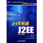 【按需印刷】-21天学通J2EE(第二版)