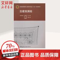 古建筑测绘(含光盘) 王其亨 主编,吴葱,白成军 编著