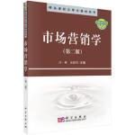 市场营销学(第二版) 9787030284778 吕一林,岳俊芳 科学出版社有限责任公司