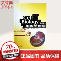 细胞生物学 复旦大学出版社