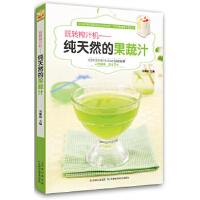 玩转榨汁机:纯天然的果蔬汁 吴佩琦 吉林科学技术出版社 9787538467499 【稀缺收藏书籍,个人收藏版本】