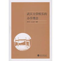 武汉大学校长的办学理念