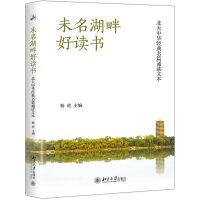 未名湖畔好读书:北大中华经典名篇诵读文本