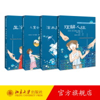 心理学大师阿德勒经典著作集(套装四本) 北京大学出版社