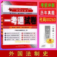 备考2020 自考试卷00263 0263 外国法制史 一考通优化标准预测自考试卷 附自学考试历年真题+详细答案 赠押