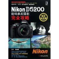 Nikon D5200数码单反摄影接近攻略(精彩演绎版) 王叶 等