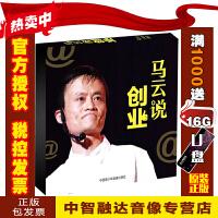 正版包票马云说创业 4DVD4CD 机场书店同步销售 中智信达出品 视频光盘影碟片