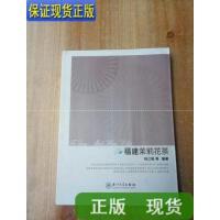 【二手旧书9成新】福建茉莉花茶 /杨江帆 厦门大学出版社