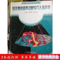 【二手旧书9成新】临床腹部超声诊断与介入超声学广东科技出版社