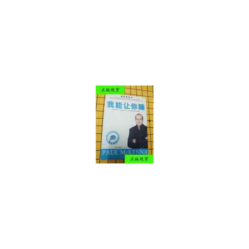 【二手旧书9成新】我能让你睡 /(英]保罗·麦肯纳 浙江科学技术【正版现货,请注意售价定价】