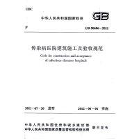 传染病医院建筑施工及验收规范 GB 50686-2011