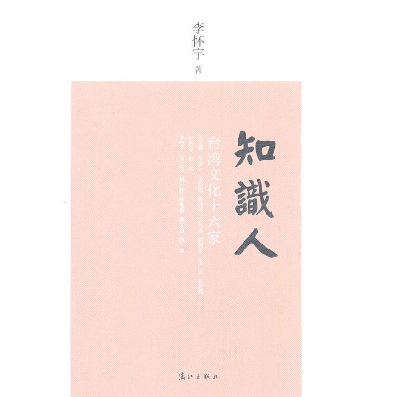 知识人:台湾文化十六家