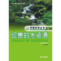 环境科学丛书:珍贵的水资源
