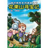 神州探险系列漫画丛书:花果山寻宝记