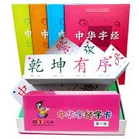 中华字经正版全套注音版4000字幼儿童识字卡片早教卡宝宝无图认字