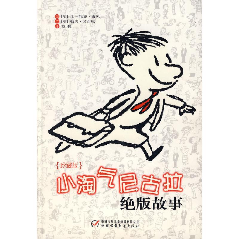小淘气尼古拉绝版故事(珍藏版)