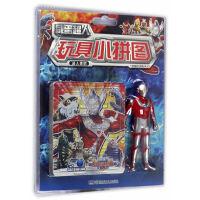 咸蛋超人玩具小拼图:超人泰罗