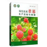 绿色优质草莓生产与管理