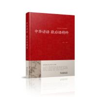 中国传统文化经典精粹: 中华谚语歇后语精粹 牛洪义 9787534486470
