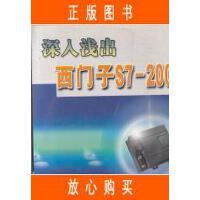深入浅出西门子S7-200 PLC 【附光盘】【旧书珍藏品】