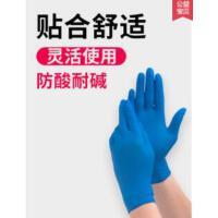 一次性手套丁腈丁晴橡胶乳胶皮加厚防滑耐磨检查纹身劳保工业防水