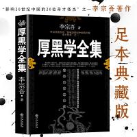 现货包邮 厚黑学 原著全集 李宗吾原版