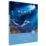 名师推荐新课标阅读书目.海底两万里