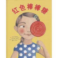 红色棒棒糖 北京联合出版公司