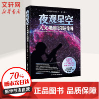 夜观星空 天文观测实践指南 星体观测书震撼销售90万册 北京天文馆《天文爱好者》杂志鼎力推荐