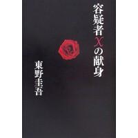 现货 日版 小说 单行本 嫌疑犯X的献身 东野圭吾