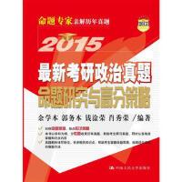 考研政治真题命题研究与高分策略2015 9787300191546