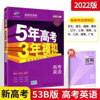 五年高考三年模拟高考英语总复习 2021地区适用 53B版五三英语复习资料书5年高考3年模拟高考英语 高中高三一轮复习资