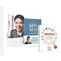 """3册管理市场营销品质经济+刘强东自述+创造共享价值:雀巢""""味道好极了""""的经营秘诀"""