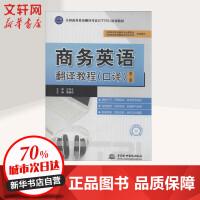 商务英语翻译教程(第2版)口译 中国水利水电出版社