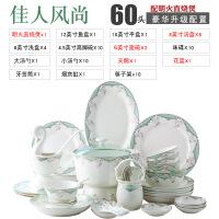 【家装节 夏季狂欢】碗碟套装 家用韩式简约骨瓷碗盘景德镇餐具中式碗筷金边组合