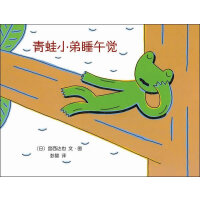 青蛙小弟睡午觉(爱心树童书出品)