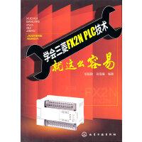学会三菱FX2N PLC技术就这么容易