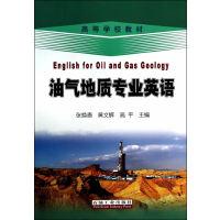 油气地质专业英语