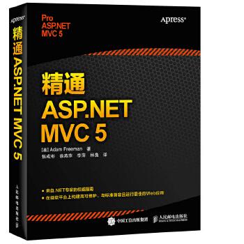 精通 ASP.NET MVC 5