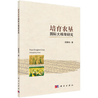 培育农垦国际大粮商研究
