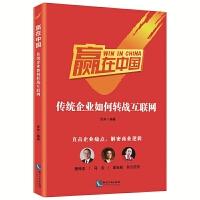 赢在中国:传统企业如何转战互联网(团购请致电400-106-6666转6)