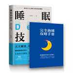 睡眠的技术:如何让自己拥有更优质的睡眠